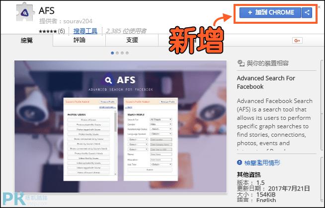 AFS臉書查詢外掛教學1