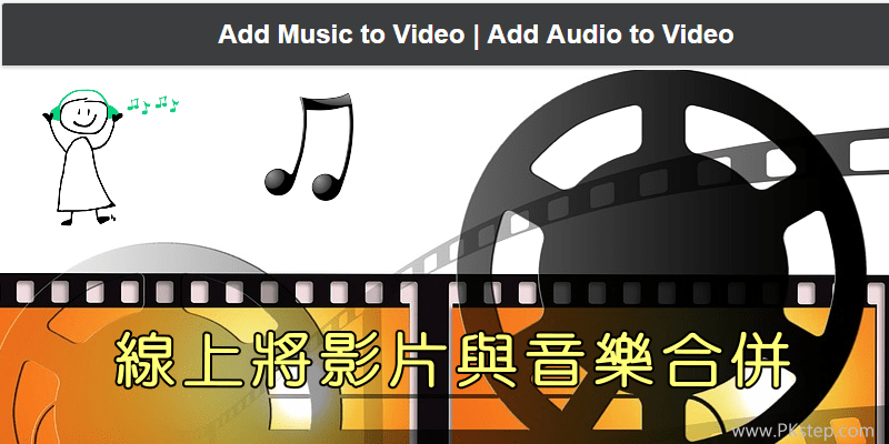 Add-music-to-video_mp3care