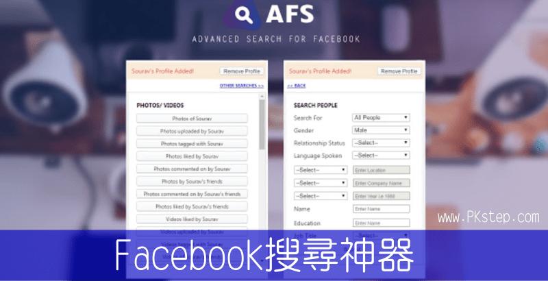 AFS強大的Facebook搜尋神器,找出某用戶曾經按過的讚、留言、貼文…所有歷史活動紀錄通通無所遁形!(Chrome外掛)