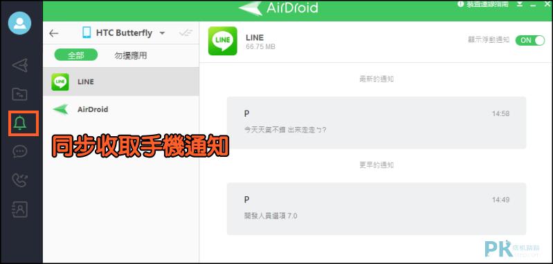 AirDroid軟體教學-電腦桌面版4