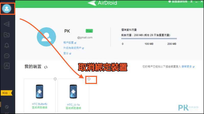 AirDroid軟體教學-電腦桌面版5