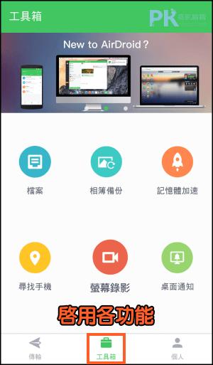 AirDroid軟體教學-App教學1