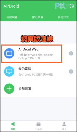 AirDroid軟體教學-App連線1