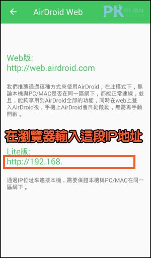 App連線2