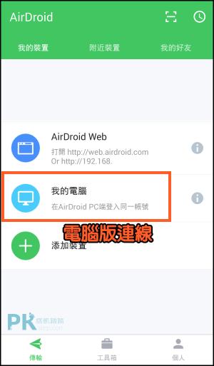 App連線3
