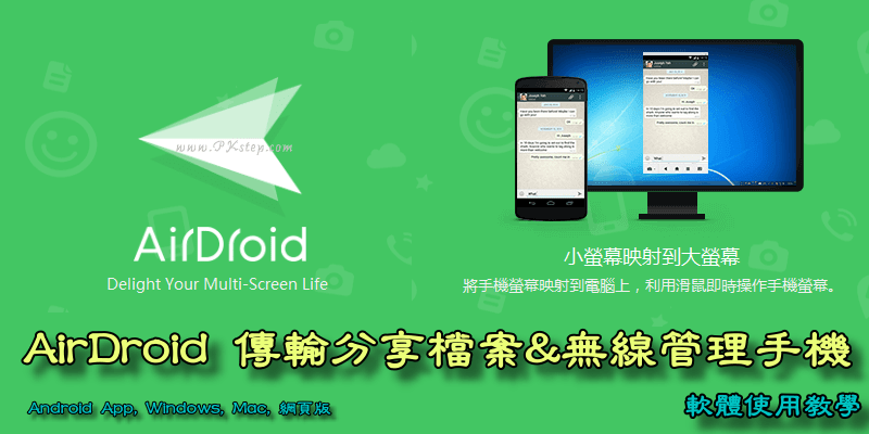 AirDroid_tech