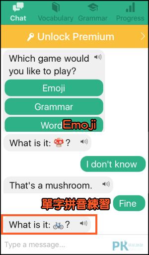 Andy學英文機器人App7
