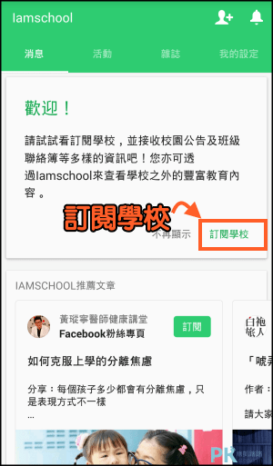 Iamschool_學校行事曆App3