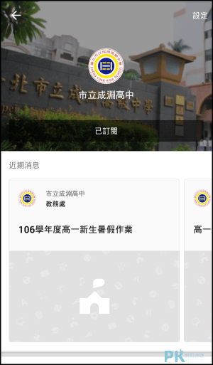 Iamschool_學校行事曆App4