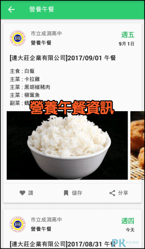 Iamschool_學校行事曆App5