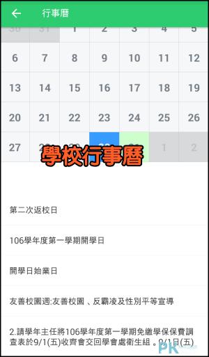 Iamschool_學校行事曆App6