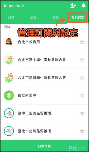 Iamschool_學校行事曆App8