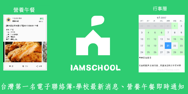 Iamschool_App