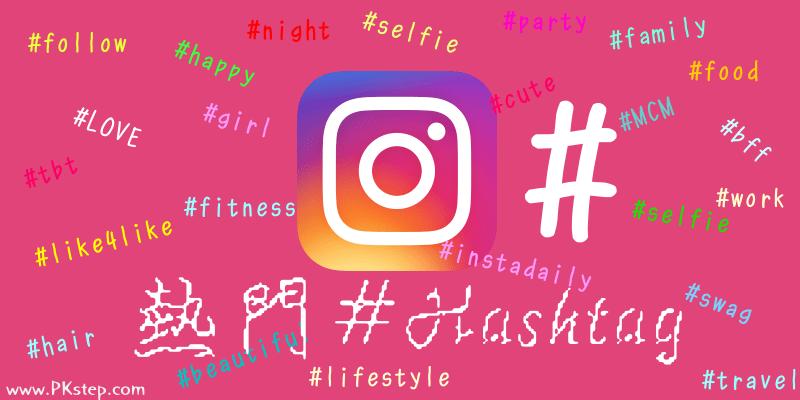 Instagram_.Hashtag