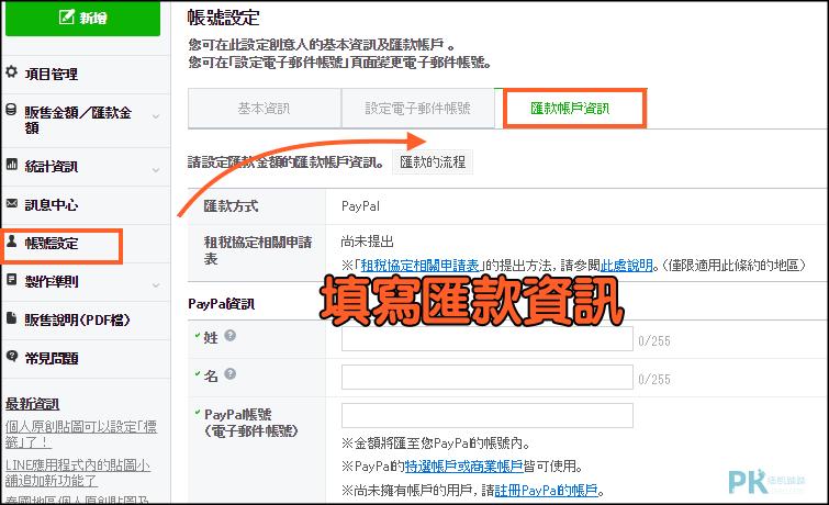 LINE自製與上架貼圖教學_PayPal1