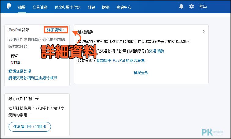 LINE自製與上架貼圖教學_PayPal6