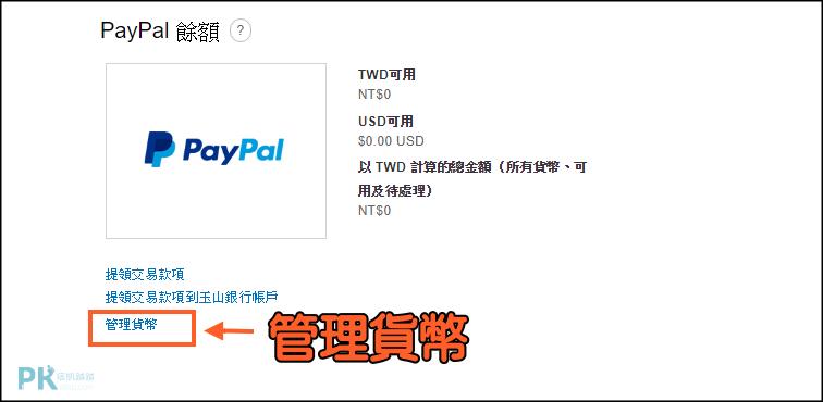 LINE自製與上架貼圖教學_PayPal7
