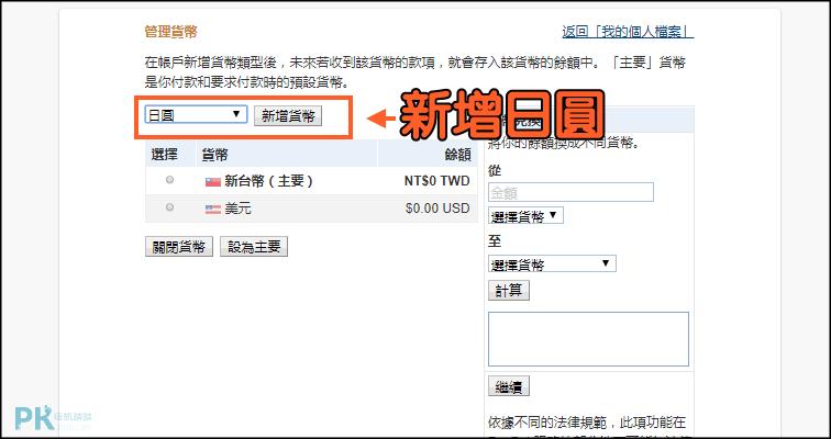 LINE自製與上架貼圖教學_PayPal18