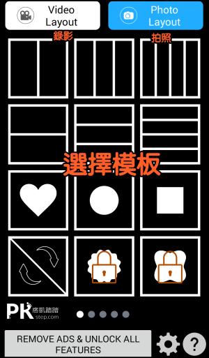 Spilt_lens_分身相機App2