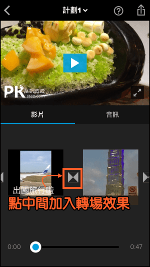 Splice-App使用教學11_