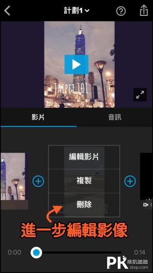 Splice-App使用教學5