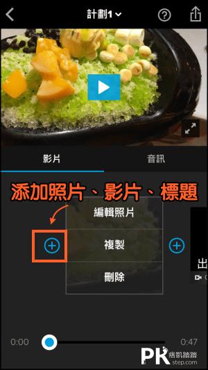Splice-App使用教學