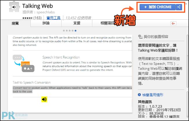 Talking-Web瀏覽器朗讀1