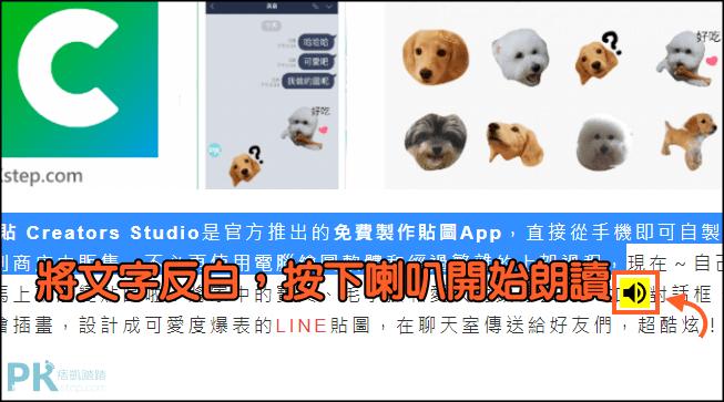 Talking-Web瀏覽器朗讀3