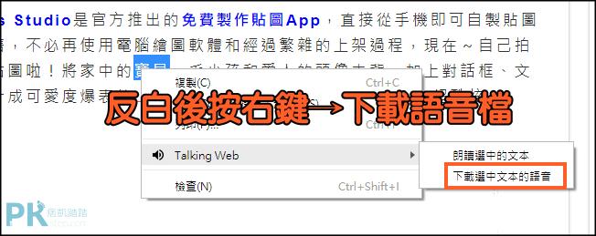 Talking-Web瀏覽器朗讀4