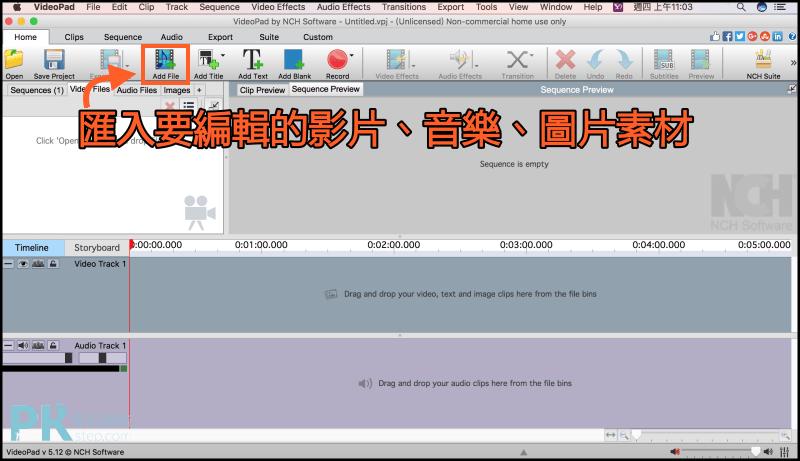 VideoPad影片編輯軟體教學1