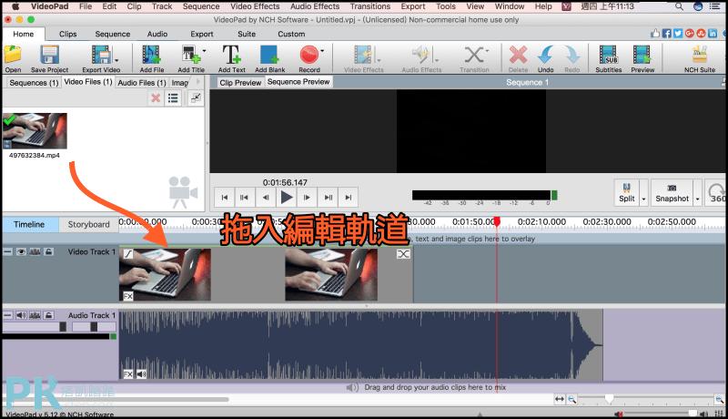 VideoPad影片編輯軟體教學2