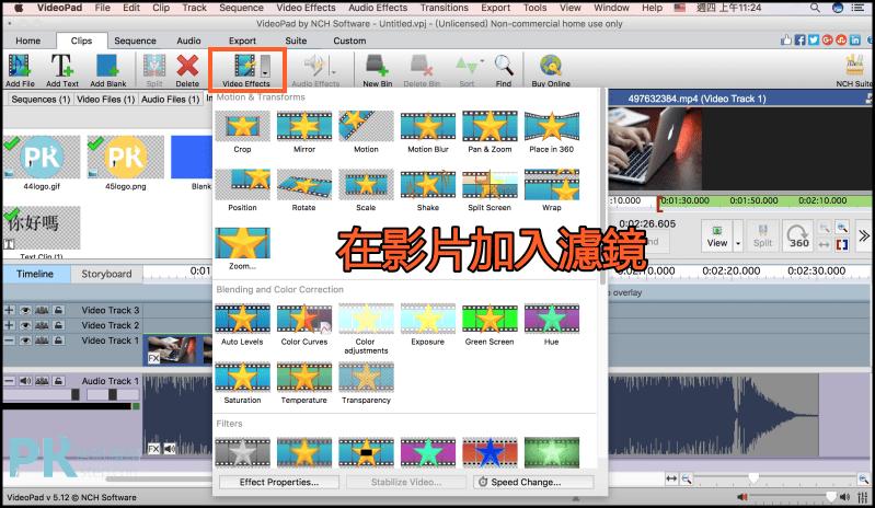VideoPad添加濾鏡教學1