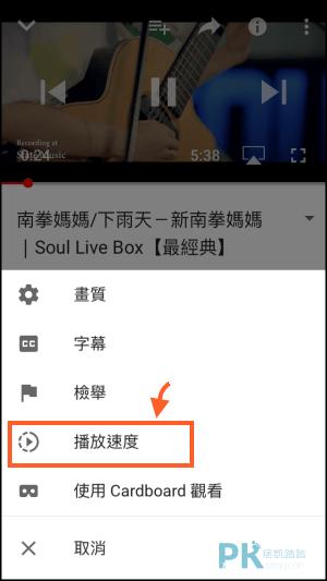 YouTube手機影片速度調整教學2