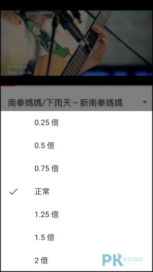 YouTube手機影片速度調整教學3