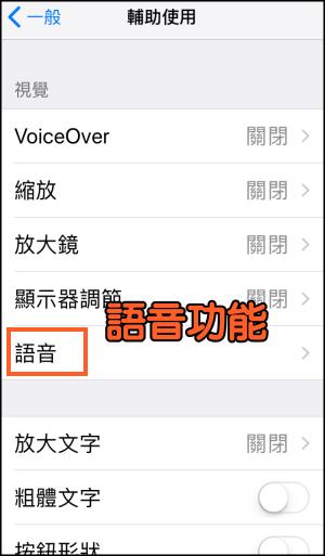 iPhone開啟朗讀功能3_.