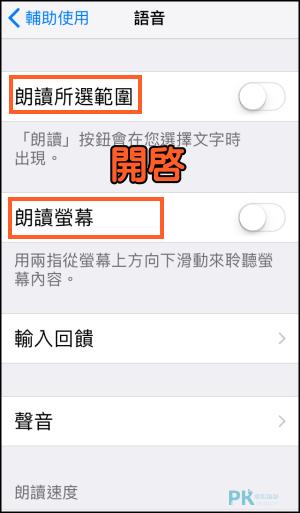 iPhone開啟朗讀功能4