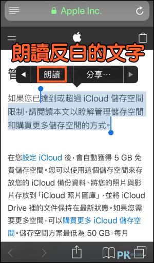 iPhone開啟朗讀功能6