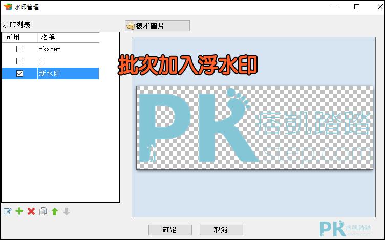 iPhotoDraw圖片編輯軟體5