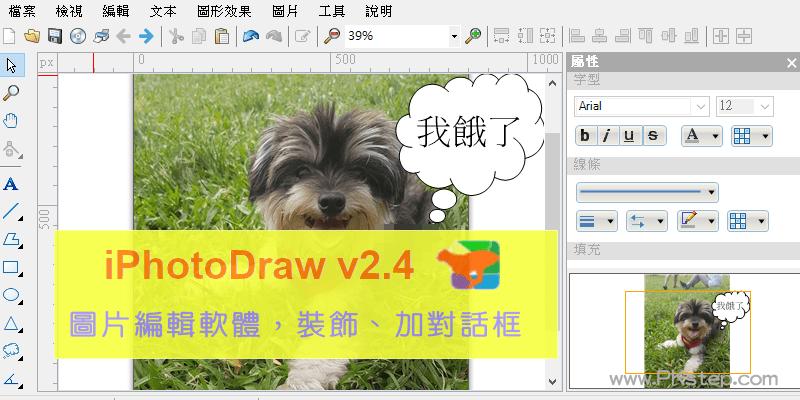 【免費下載】iPhotoDraw圖片編輯軟體:在照片中加入註釋、對話框泡泡與箭頭框線。(Windows繁體中文版)