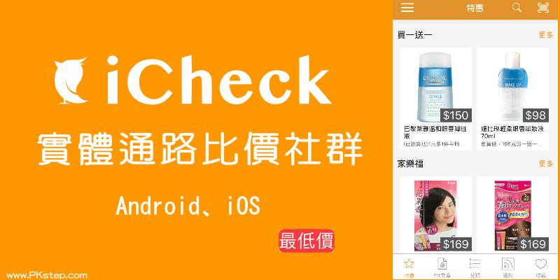 iCheck實體通路比價App,搜尋同件商品在各大賣場的最便宜價格,省錢省時好幫手!(Android、iOS)