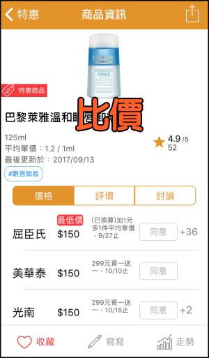 icheck實體通路比價App2