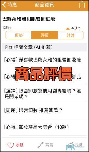 icheck實體通路比價App3