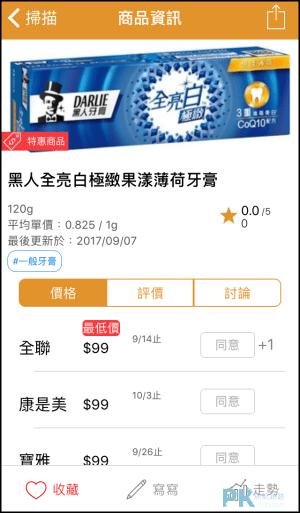 icheck實體通路比價App6