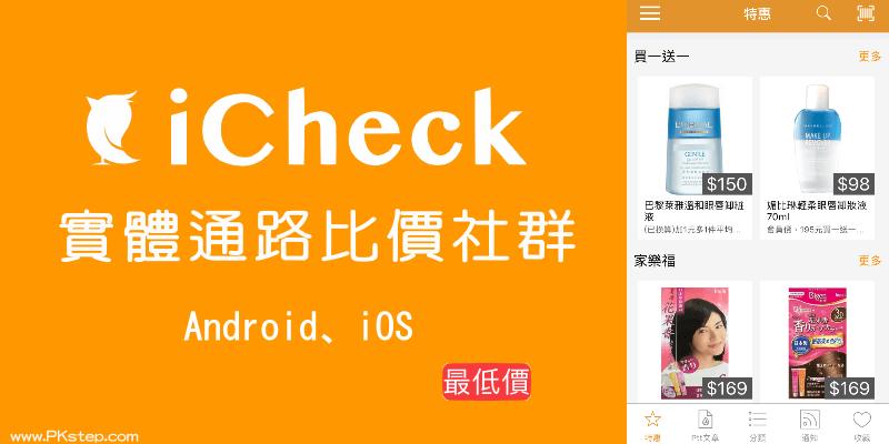 icheck實體通路比價App_