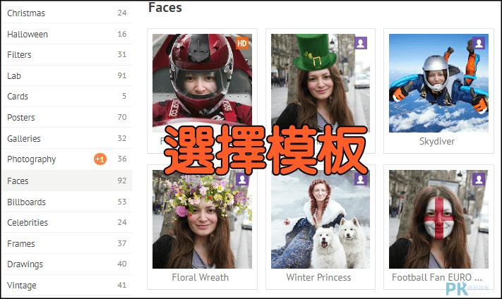 photofunia線上變臉套用1