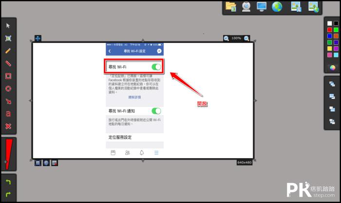 szoter線上圖片註釋軟體2