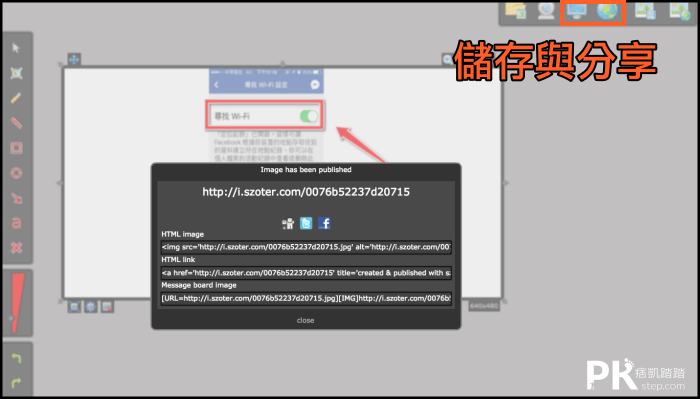 szoter線上圖片註釋軟體3