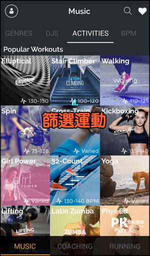 健身電台音樂App2