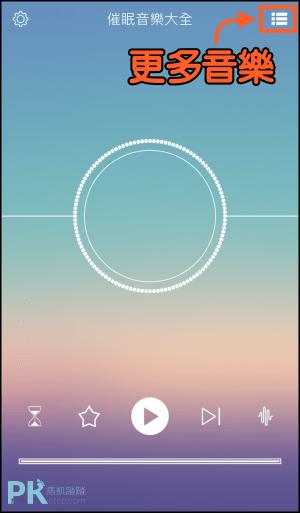 催眠大師-睡前音樂故事搖籃歌曲App1