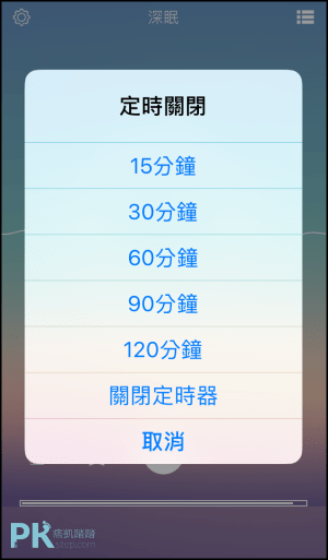 催眠大師-睡前音樂故事搖籃歌曲App4